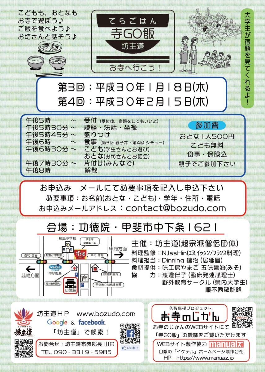 1月(第3回)2月(第4回)「寺GO飯」開催のお知らせ