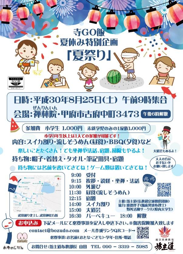 8月寺GO飯「夏祭り」を開催します!