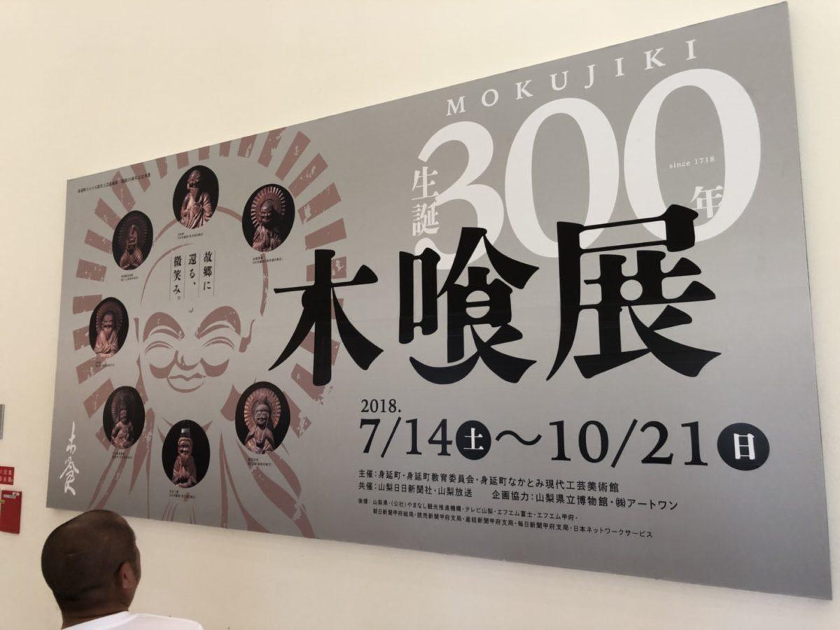 「坊主道と行く」〜生誕300年木喰展〜
