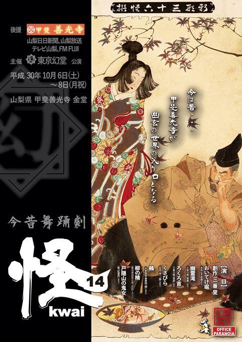 緊急告知! 甲斐善光寺にて今昔舞踊劇『怪』が開催されます!