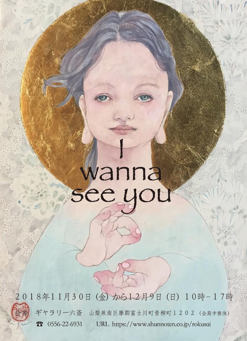 平成30年11月30日より絵師映水展『I wanna see you 』が富士川町「ギャラリー六斎」にて開催されます!