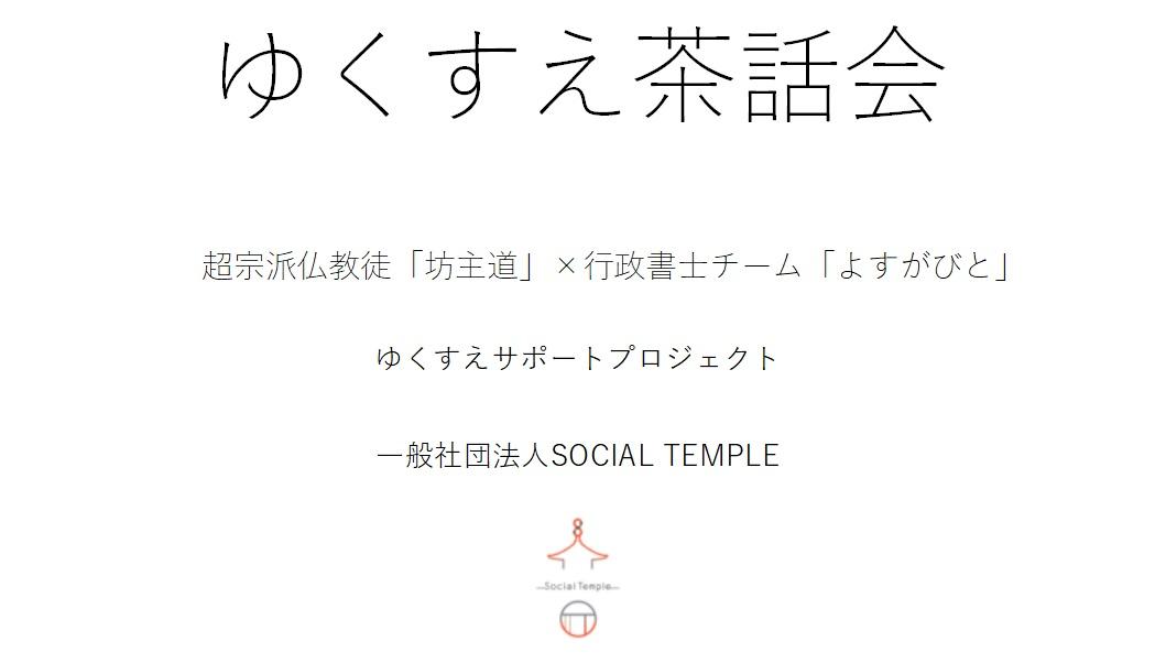 第1回『ゆくすえ茶話会』開催レポート