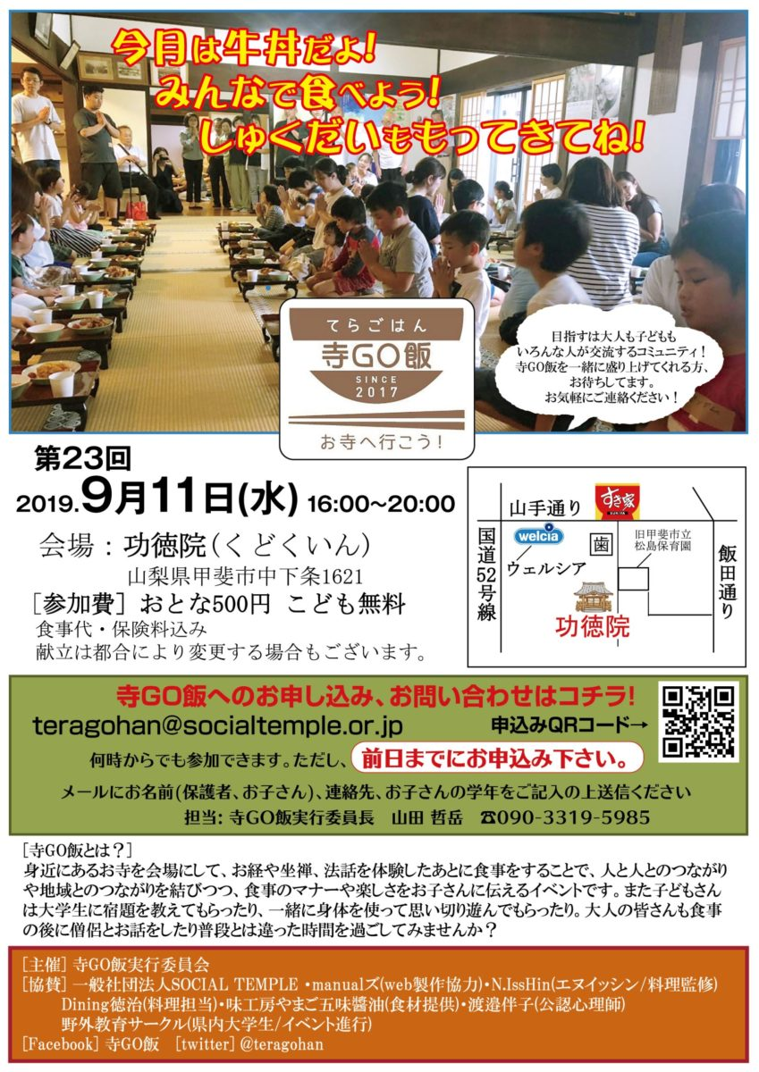 9月の寺GO飯開催とスタッフ募集のご案内