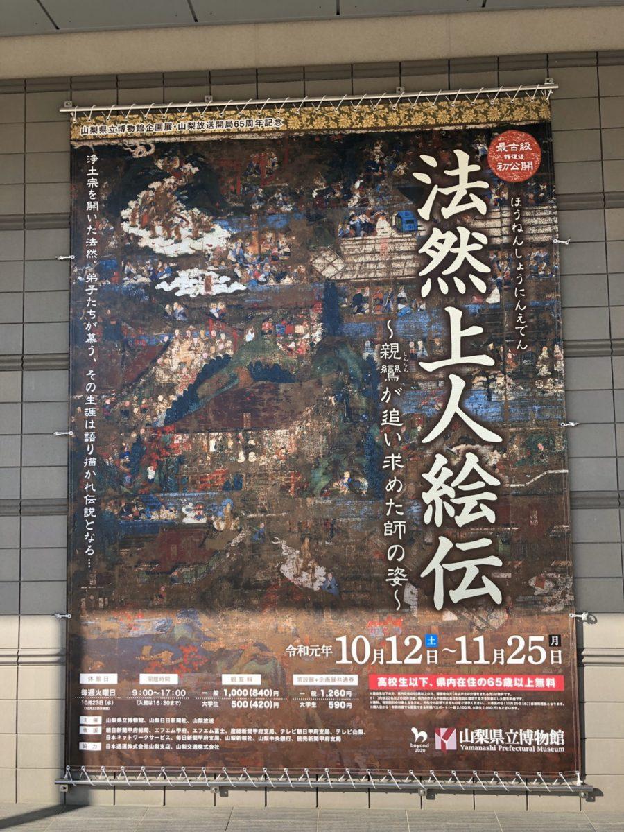 坊主道と行くシリーズ第5弾!~『法然上人絵伝拝観ツアー』が開催されました~