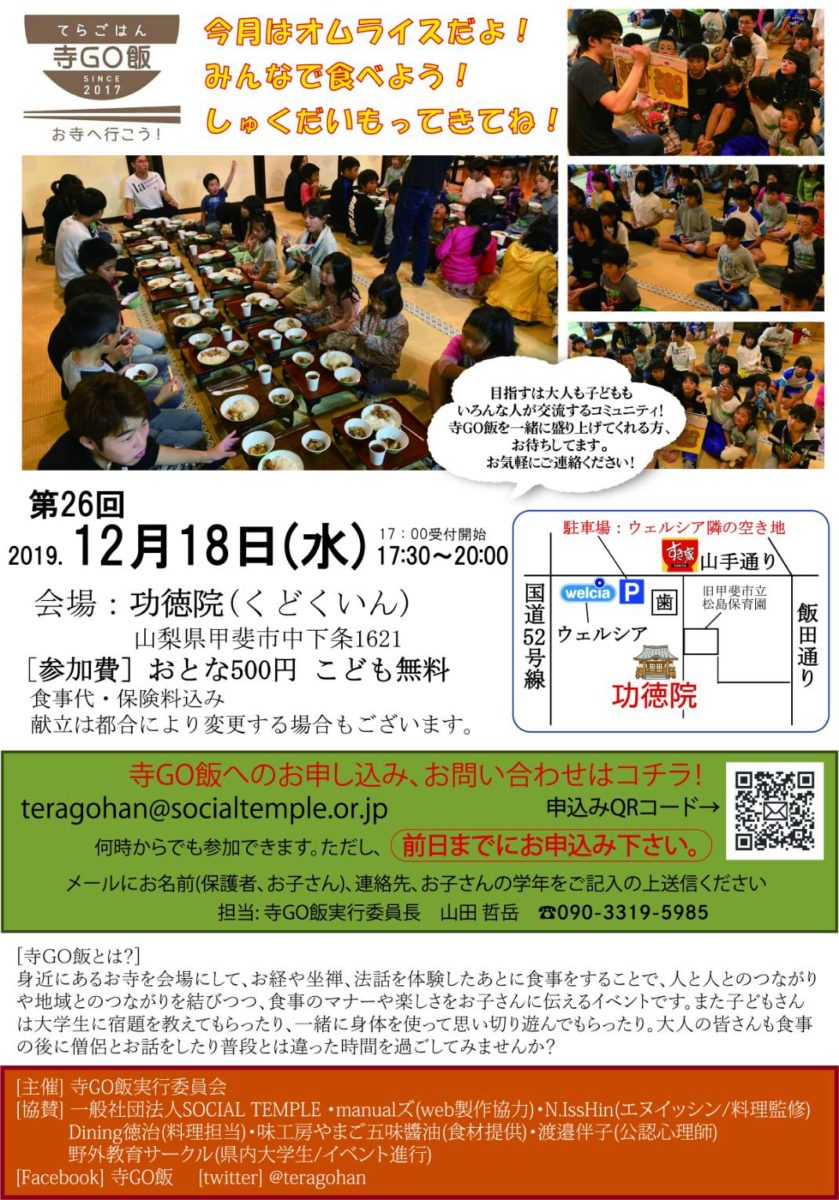 12月の寺GO飯開催とスタッフ募集のご案内