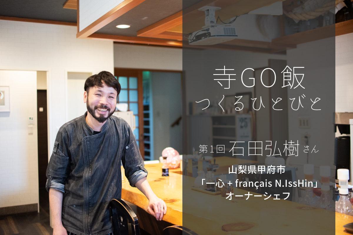 お寺版子ども食堂でシェフが料理をつくる理由:石田弘樹さん