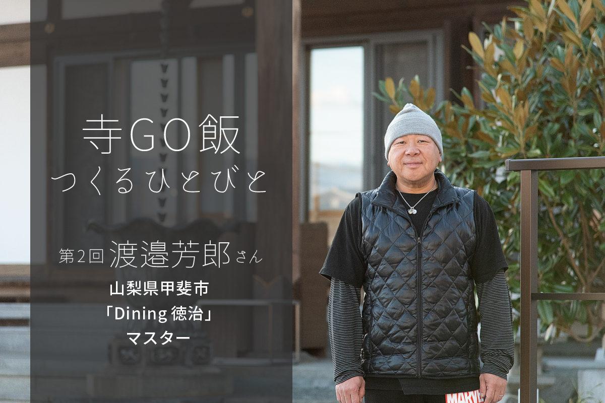 お寺、子ども食堂、あるいはハードロックの日々:渡邉芳郎さん