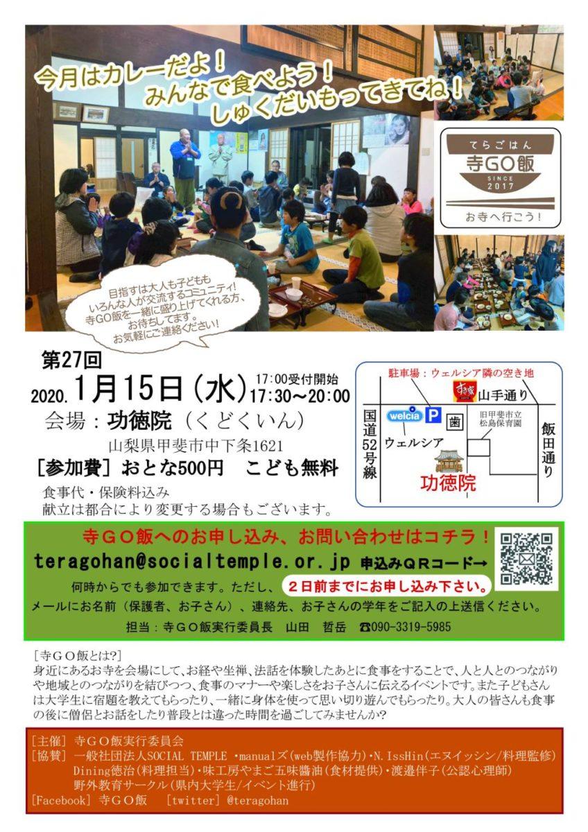 1月の寺GO飯開催とスタッフ募集のご案内