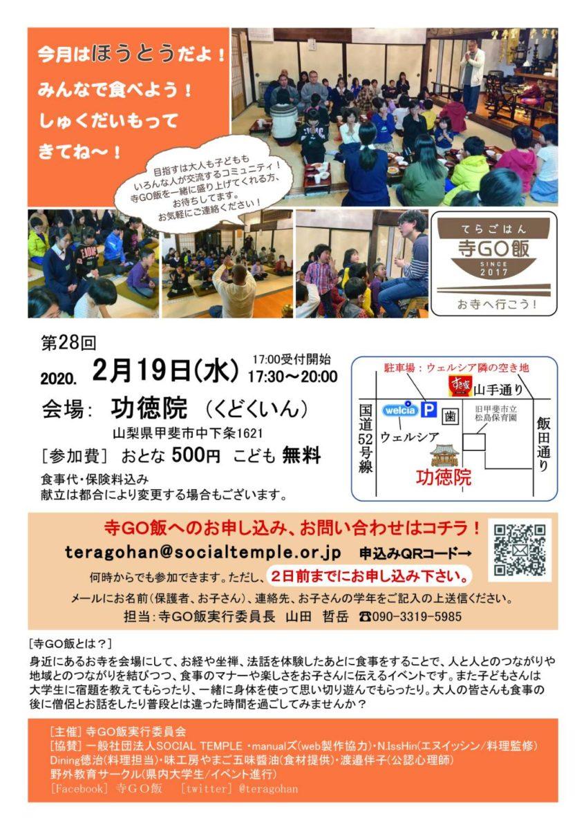 2月の寺GO飯開催とスタッフ募集のご案内