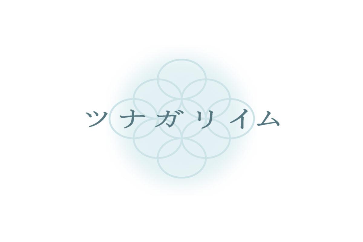 ツナガリイム賛同寺院紹介【part4】