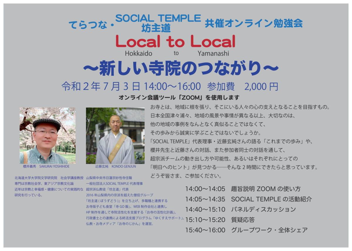 7月3日 てらつな・SOCIAL TEMPLE共催オンライン勉強会 Local to Local 〜新しい寺院のつながり〜開催のご案内