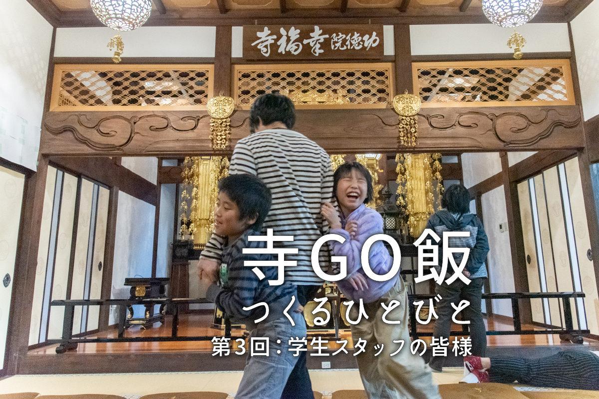 """子どもと思い切り遊べる""""お寺""""という場所:「寺GO飯」学生スタッフインタビュー"""