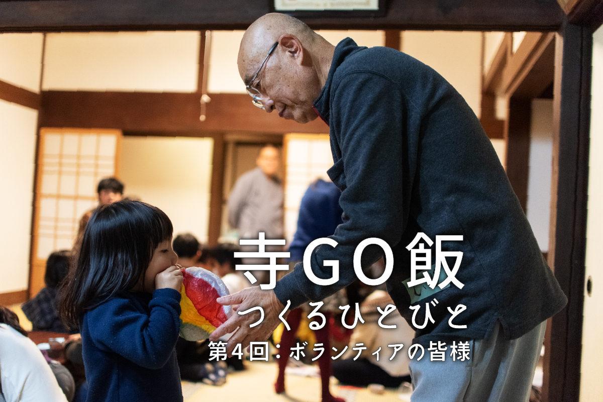 お寺と子どもたちとの新しい接点に:「寺GO飯」寺院関係者&ボランティアスタッフインタビュー