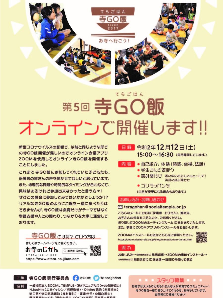 第5回オンライン寺GO飯開催のお知らせ