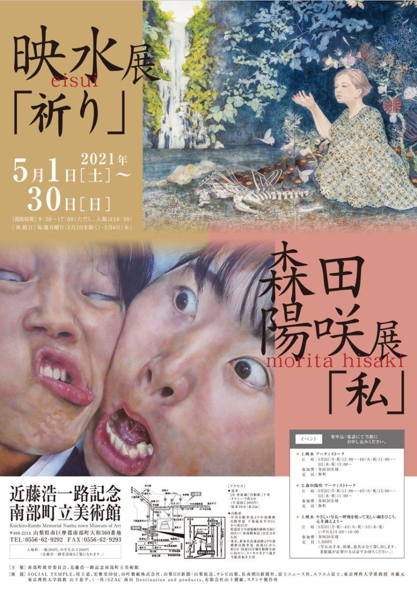 映水展『祈り』、森田陽咲展『私』