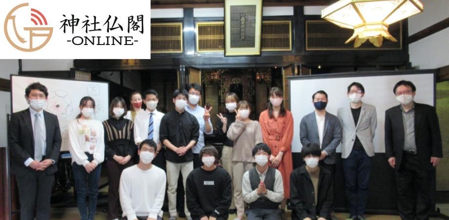 「日本本来の自己分析とは」お寺での就活セミナー