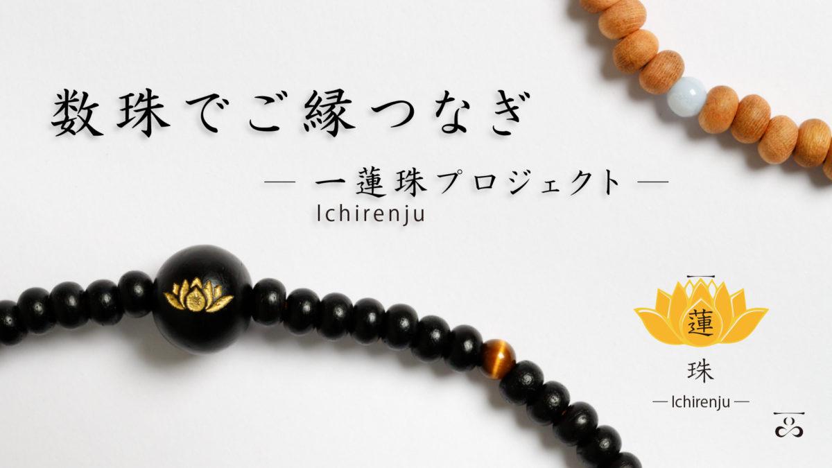いつも身に付けられる数珠〈一蓮珠 – Ichirenju – 〉