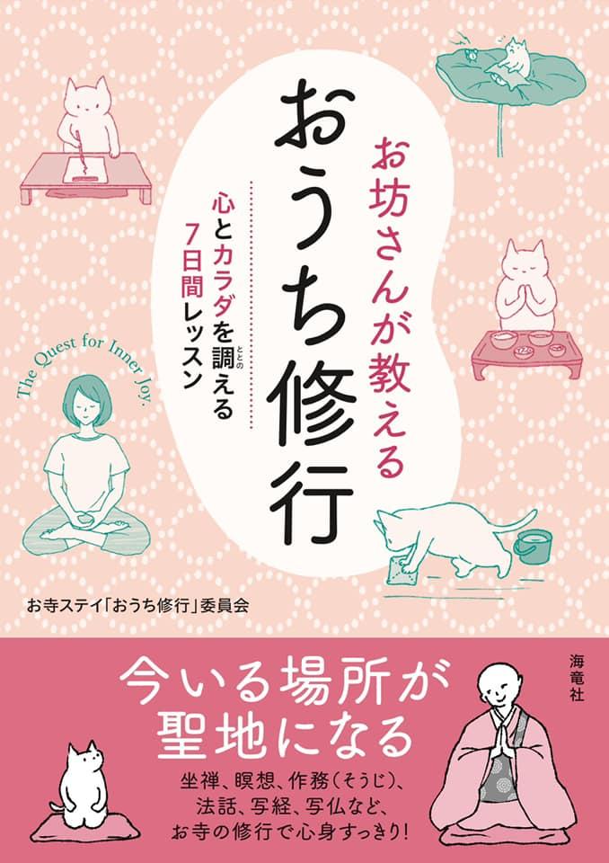 『お坊さんが教えるおうち修行』出版記念写仏会のお知らせ